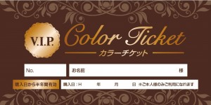 sone_colorticket2